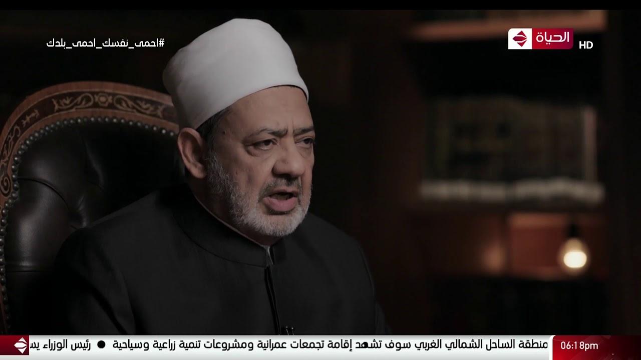 الإمام الطيب - ( الإنصاف الجزء الثاني ) مع الإمام د. أحمد الطيب - الأثنين 11/5/2020 - الحلقة كاملة