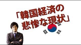 「韓国経済の悲惨な現状」(月刊三橋2013年3月号「韓国大崩壊」より