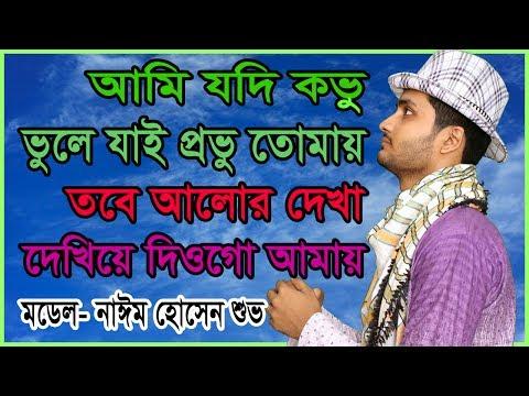 Video Bangla new song 2017.Bangla new song 2017.Love song 2017.Bangla music 2017. Bangla new song 2017. download in MP3, 3GP, MP4, WEBM, AVI, FLV January 2017