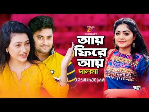 আয় ফিরে আয় |  Ay Fire Ay | Salma | Samia Haque | Anan | Bangla New Song | Anan Of Oporadhi