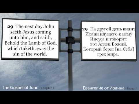 Gospel of John - Евангелия от Иоанна Chapter 1 (Reading in Russian)