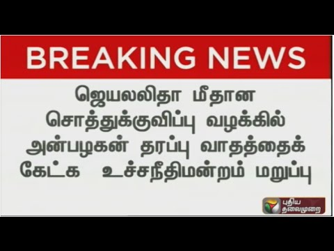 Jayalalithaas-disproportionate-assets-case--SC-refuses-to-hear-arguments-of-Anbazhagans-counsel