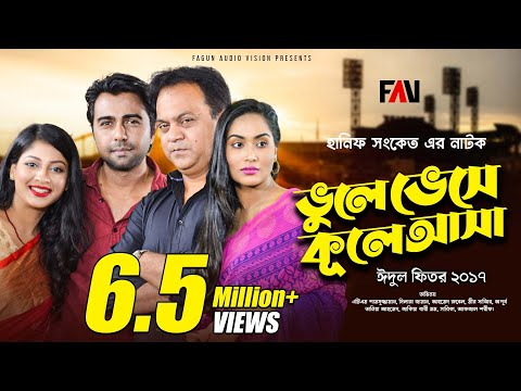 Download Hanif Sanket Eid-ul-fitr Natok - Bhule Bhese Kule Asa - ভুলে ভেসে কূলে আসা - 2017 hd file 3gp hd mp4 download videos