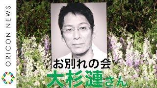 大杉漣さんの人柄が伝わるお別れの会 長男・隼平氏「どれだけ好きか痛感した」