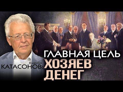 Валентин Катасонов. Безумное пике. Мир финансов как зеркало конца истории - DomaVideo.Ru