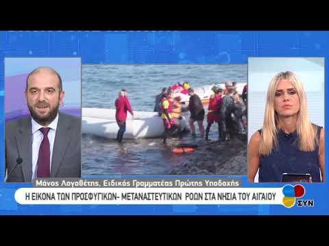 Ο ειδικός Γραμματέας πρώτης υποδοχής, δίνει απαντήσεις για το προσφυγικό | 11/10/2019 | ΕΡΤ