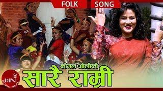 Sarai Ramri - Komal Oli & Muktinath Upreti