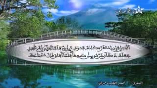 المصحف المرتل الحزب 17 للمقرئ محمد الطيب حمدان HD