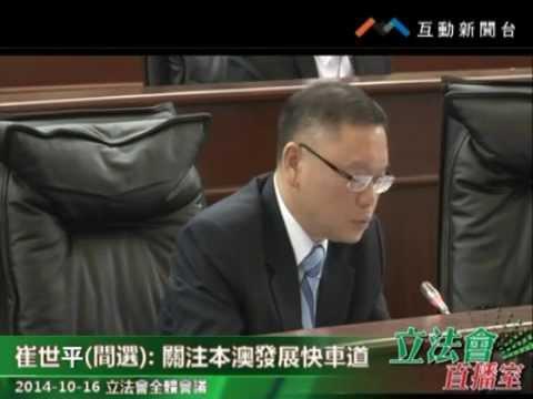崔世平 立法會全體會議 20141016