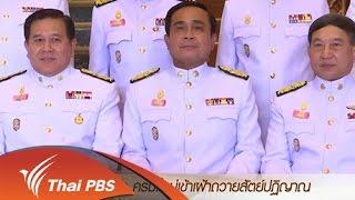 ข่าวค่ำ มิติใหม่ทั่วไทย - 23 ส.ค. 58