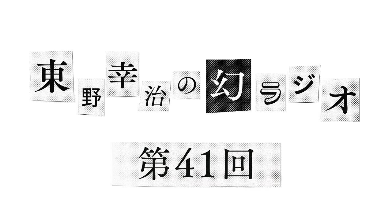 東野幸治さん渡部さんをイジり倒す 他最新ニュース4記事