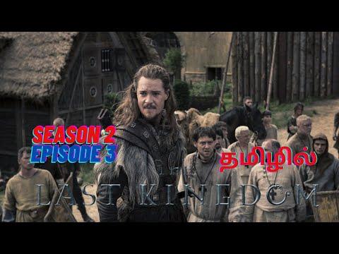 The last kingdom season 2 episode 3:: full explanation in tamil...