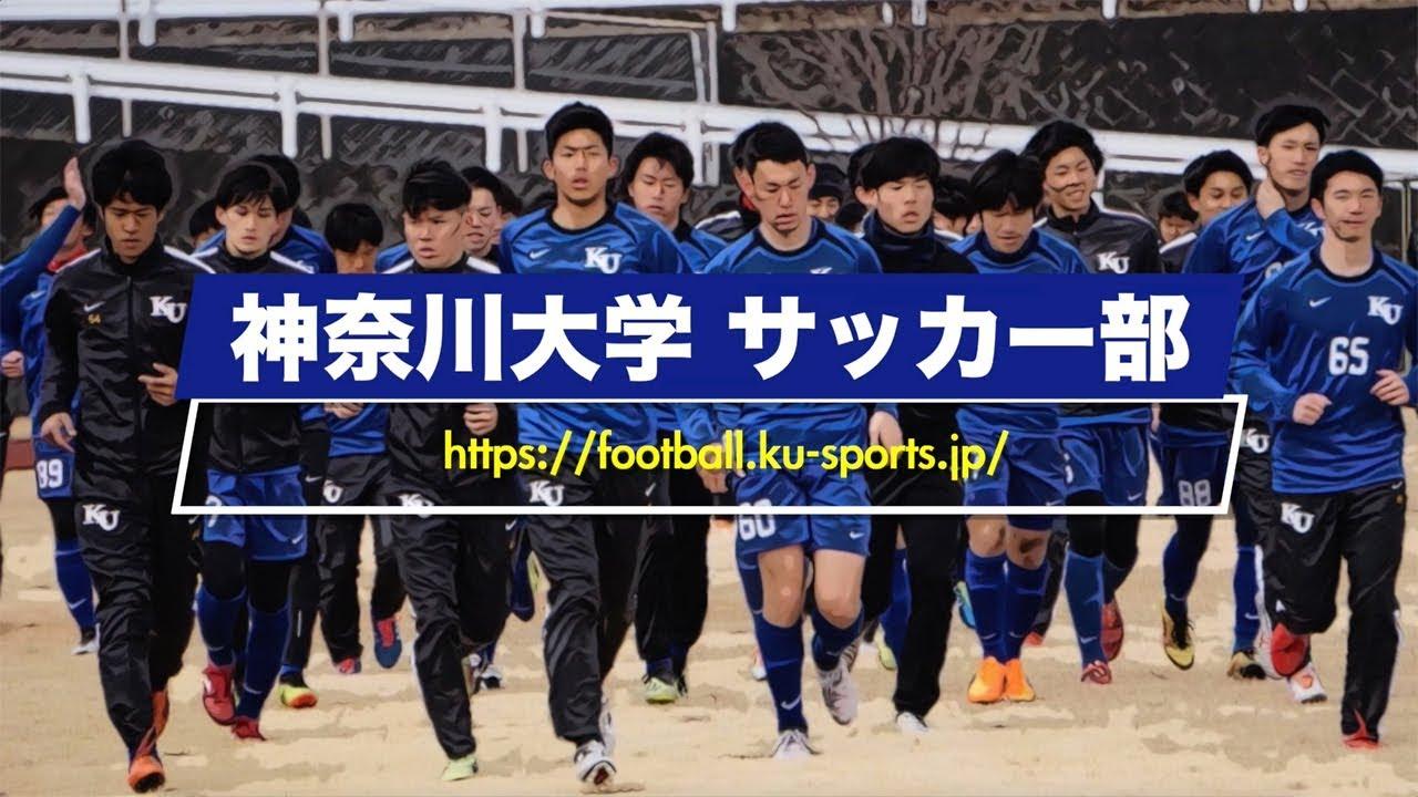 神奈川大学サッカー部紹介
