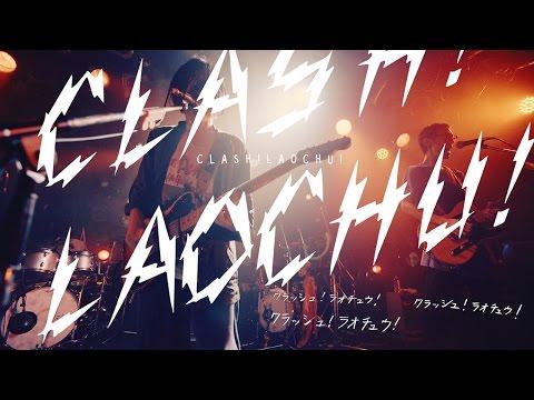 , title : '髭『CLASH! LAOCHU!』Live MV  [2016.11.20@渋谷CLUB QUATTRO]'