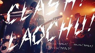 髭『CLASH! LAOCHU!』Live MV  [2016.11.20@渋谷CLUB QUATTRO]