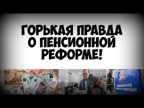 Горькая правда о пенсионной реформе  Власть не заботится о своих гражданах - DomaVideo.Ru