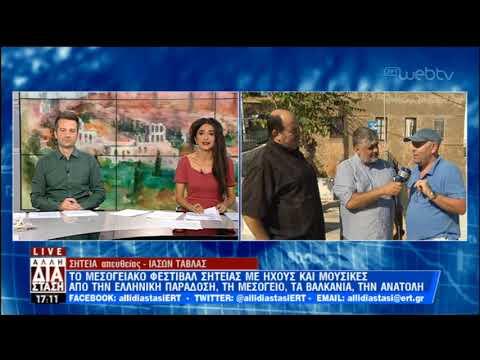 Μεσογειακό Φεστιβάλ Σητείας | 05/07/2019 | ΕΡΤ