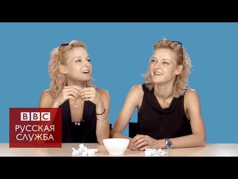 \Вам предлагали интим втроем\: неловкие вопросы близнецам - DomaVideo.Ru