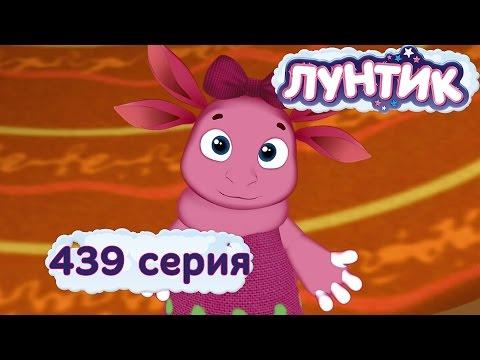 Лунтик - 439 серия. Страна игрушек