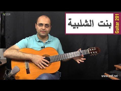 Guitar 201 - Bint El Shalabiya - بنت الشلبية - بالعربية (Dr. ANTF)
