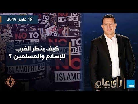 """شاهد الحلقة الكاملة من برنامج """"رأي عام"""" ليوم الثلاثاء 19 مارس"""