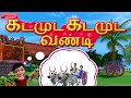 Kada Muda Kada Muda Vandi - Tamil Rhymes Kannmani Vol.1