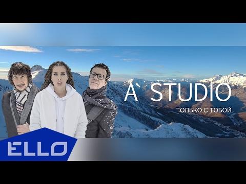 A'STUDIO - Только с тобой / ПРЕМЬЕРА (видео)