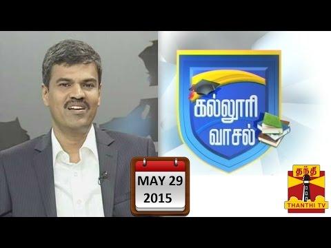 Kalloori Vasal 29-05-2015 Thanthitv Show   Watch Thanthi Tv Kalloori Vasal Show May 29  2015