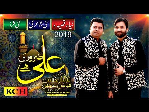 New Qasida E Mola Ali - 2019 - Ali Zroori Hai - Shahbaz Hussain - Fayyaz Hussain Qawal