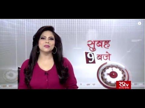 Hindi News Bulletin   हिंदी समाचार बुलेटिन – Mar 19, 2019 (9 am)