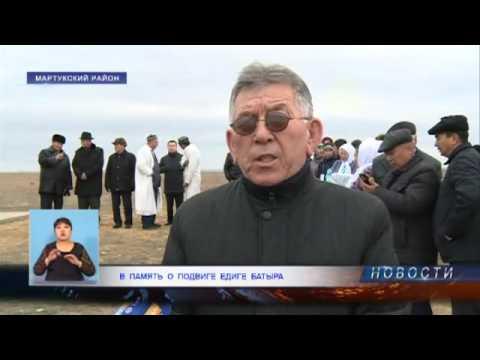 В память о подвиге Едиге батыра (видео)
