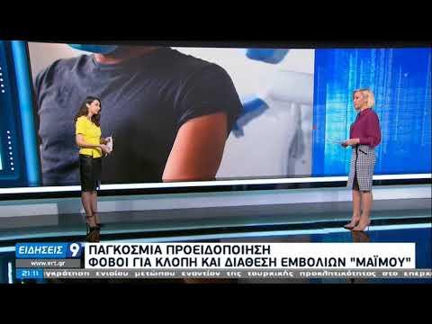 Προειδοποίηση από Ιντερπόλ: Φόβοι για κλοπή και διάθεση εμβολίων «μαϊμού»   02/12/2020   ΕΡΤ