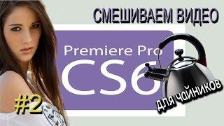 Adobe premiere pro Урок 2 Смешиваем видео