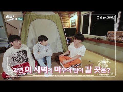 iKON - 'iKON 심쿵 청춘여행' 8화 예고
