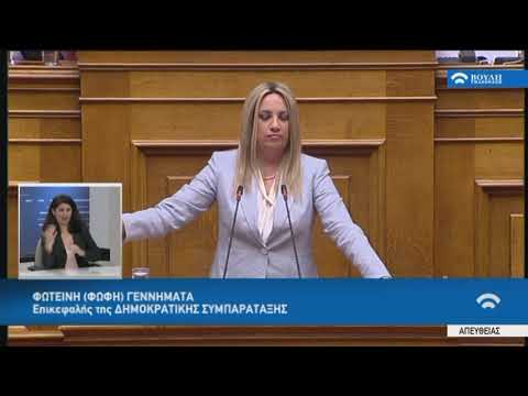 Φ.Γεννηματά(Επικεφαλής Δημ.Συμπαράταξης)(Ψήφος εμπιστοσύνης στην Κυβέρνηση)(08/05/2019)