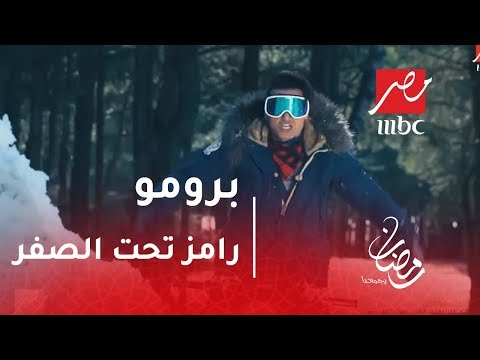 Video برومو #رامز_تحت_الصفر download in MP3, 3GP, MP4, WEBM, AVI, FLV January 2017
