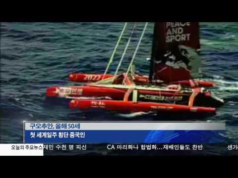 첫 세계일주 중국인, 실종 10.27.16 KBS America News