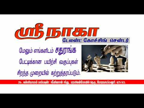 Sri Naga Talent Coaching Tuition Centre Bodinayaka