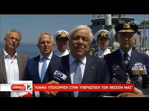 ΠτΔ προς Τουρκία: «Καμία υπαναχώρηση στην υπεράσπιση των θέσεων μας»