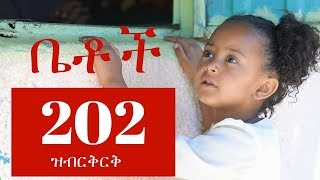 Betoch Comedy Ethiopian Series Drama Episode 202