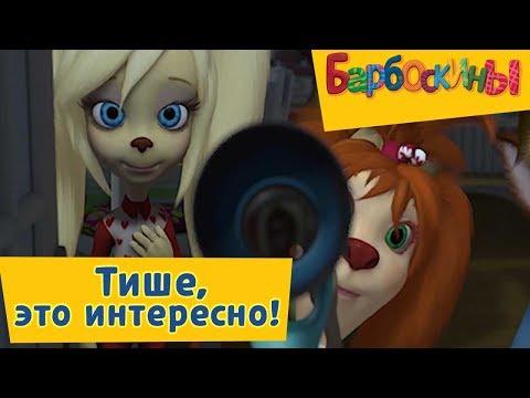 Барбоскины - ☝️Тише это интересно☝️ Сборник 2017 года - DomaVideo.Ru