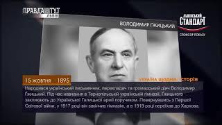 Україна щодня. Історія – 15 жовтня