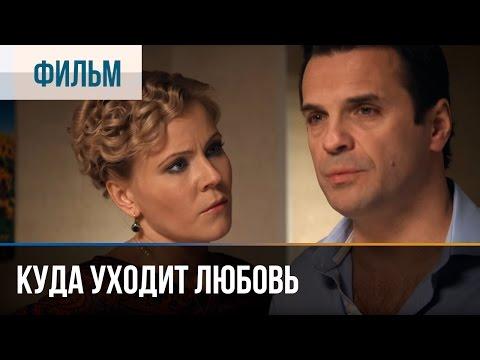 ▶️ Куда уходит любовь - Мелодрама | Фильмы и сериалы - Русские мелодрамы - DomaVideo.Ru