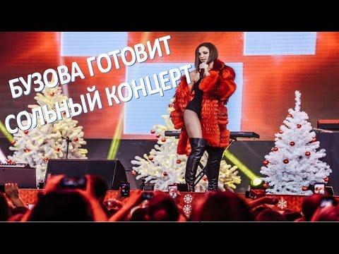 Ольга Бузова исполнит 12 песен на своем сольном концерте (13.05.2017)
