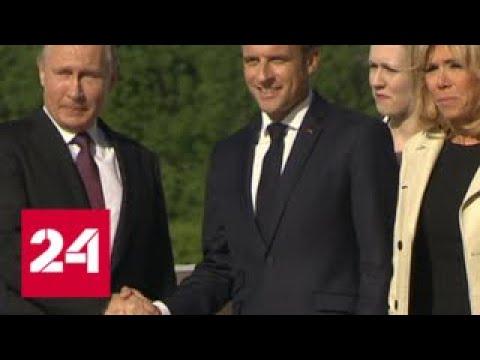 Макрон прилетел в Петербург на встречу с Путиным - Россия 24 - DomaVideo.Ru