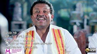 Samson Yaynu - Bunaw Lay | ቡናው ላይ - New Ethiopian Music 2018 (Official Video)