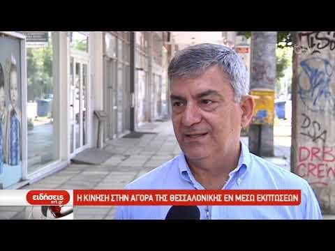 Η κίνηση στην αγορά της Θεσσαλονίκης εν μέσω εκπτώσεων | 27/07/2019 | ΕΡΤ
