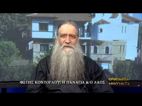Ορθόδοξα Μηνύματα – Φ. Κόντογλού: Παναγία και ο λαός