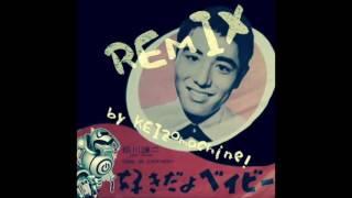 好きだよベイビー / 田川譲二 (KEIZOmachine! Remix)