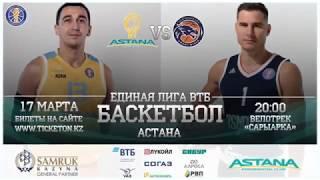 Match preview VTB United league: «Astana» — «Tsmoki Minsk»
